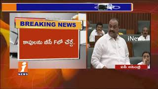 Acham Naidu Introduce Kapu Reservation bill in Assembly | Says Govt Commits For Reservation | iNews - INEWS