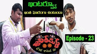 ఇంటర్వ్యూ Telugu Comedy Short Film 2018 By Ramana patnala || Telugu Short Film || Jabarmasth - 23 - YOUTUBE