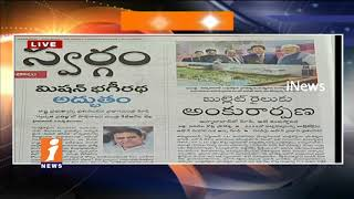Today Highlights in News Papers | News Watch (15-09-2017) | iNews - INEWS