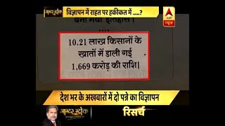 Master Stroke: Shivraj Singh Chouhan's advt claims giving 1699 crore to MP farmers - ABPNEWSTV