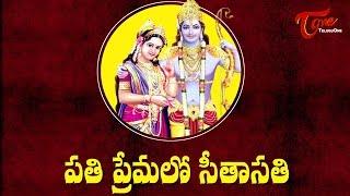 పతి ప్రేమలో సీతాసతి | Sri Rama Navami Special - 2015 | 05 - TELUGUONE