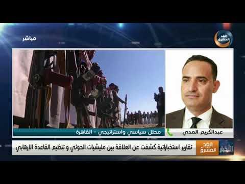 نشرة أخبار الثالثة مساءً | الأمم المتحدة تستعد لنقل أدلة أرامكو إلى مجلس الأمن الدولي (19 سبتمبر)
