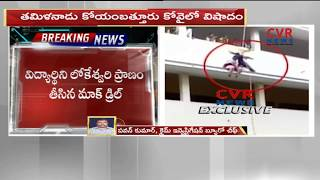 19-year-Old Student Ends Life  During Disaster Drill In Tamil Nadu | CVR NEW - CVRNEWSOFFICIAL