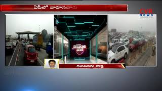 NO Toll Gate Charges from 13th JAN to 17th JAN | Sankranti Festival | Guntur | CVR NEWS - CVRNEWSOFFICIAL