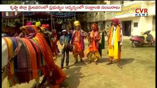 Sankranti Festival Celebrations in Mylavaram | Krishna District | Under AP GOVT | CVR NEWS - CVRNEWSOFFICIAL