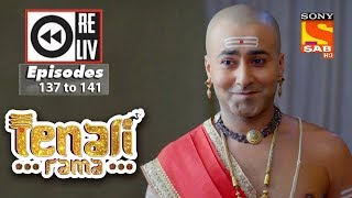 Weekly Reliv - Tenali Rama - 15th January  to 19th January 2018 - Episode 137 to 141 - SABTV