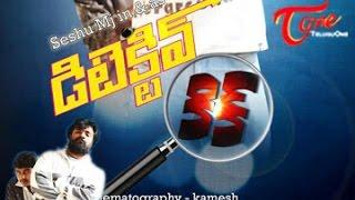 Detective Kick || Telugu Comedy Short Film || Sheshu MJ - TELUGUONE