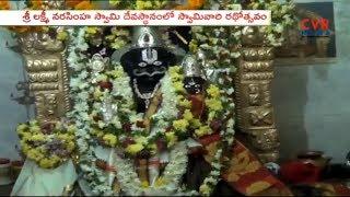 Sri Laxmi Narasimha Swamy Rathotsavam in Peddapalli | CVR News - CVRNEWSOFFICIAL