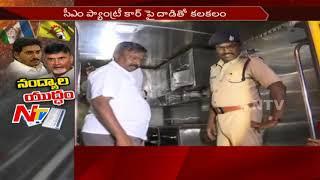 Nandyal By-Election: YS Jagan & Chandrababu Naidu Campaign in Nandyal || NTV - NTVTELUGUHD