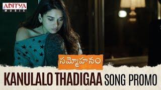 Kanulalo Thadigaa Song Promo || Sammohanam Songs || Sudheer Babu, Aditi Rao Hydari || Mohanakrishna - ADITYAMUSIC