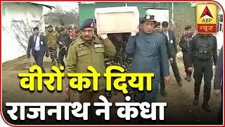 Budgam: Rajnath Singh lend a shoulder to mortal remains of a CRPF soldier - ABPNEWSTV