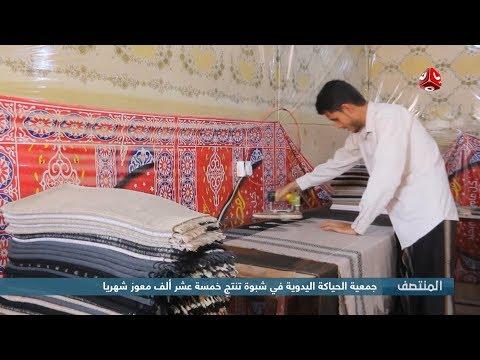 جمعية الحياكة اليدوية في شبوة تنتج خمسة عشر ألف معوز شهريا