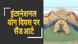 International Yoga Day 2018: Sudarsan Pattnaik's sand art creation | इंटरनेशनल योग दिवस पर सैंड आर्ट - ZEENEWS