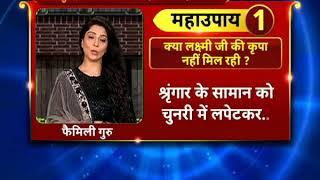 लक्ष्मी जी की कृपा पाने के लिए करें ये उपाय, रातों रात होगी कृपा | Family Guru - ITVNEWSINDIA