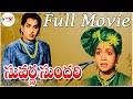 Suvarna Sundari Full Length Telugu Movie || DVD Rip..