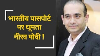 Nirav Modi travelled to Brussels on Indian passport | नीरव मोदी ने भारतीय पासपोर्ट पर की यात्रा - ZEENEWS