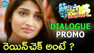 Premaku Raincheck Movie - Dialogue Promo || Raincheck Antey? - IDREAMMOVIES