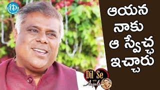 Puri Jagannadh Gave Me Freedom - Ashish Vidyarthi || Dil Se With Anjali - IDREAMMOVIES