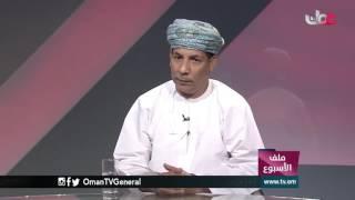 ملف الأسبوع | ثوابت السياسة الخارجية العمانية    حرية الحركة واستقلالية القرار