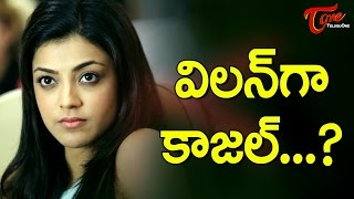 Is Kajal Agarwal To Play Villian Role #FilmGossips - TELUGUONE