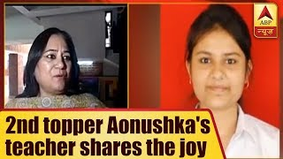 CBSE class 12th 2nd topper Aonushka Chandra's teacher shares the joy - ABPNEWSTV