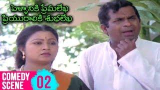 Comedy Scene 2 | Pellaniki Premalekha Priyuraliki Subhalekha Movie | Rajendra Prasad | Shruti - RAJSHRITELUGU
