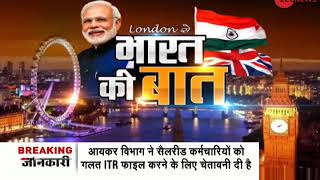All about PM Modi's Bharat Ki Baat, Sabke Saath programme in London - ZEENEWS