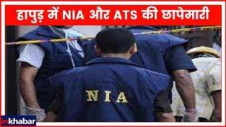 यूपी के हापुड़ में NIA और ATS की छापेमारी; 1 शख्स की हिरासत में लिया - ITVNEWSINDIA