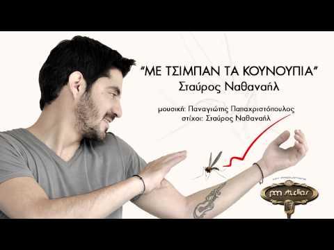 ΜΕ ΤΣΙΜΠΑΝ ΤΑ ΚΟΥΝΟΥΠΙΑ - ΣΤΑΥΡΟΣ ΝΑΘΑΝΑΗΛ - 2012
