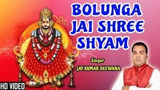Bolunga Jai Shree Shyam I Khatu Shyam Holi I JAY KUMAR DEEWANA I Full HD Video - TSERIESBHAKTI