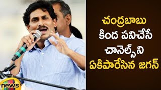 YS Jagan Fires On TDP Supporting News Channels | Jagan Speech In Tirupati | AP Elections |Mango News - MANGONEWS