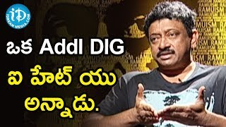 Director Ram Gopal Varma To Talk About Influence | Ramuism 2nd Dose - IDREAMMOVIES