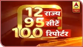 Second Phase of Lok Sabha Elections 2019: Full coverage 8.30 am - ABPNEWSTV