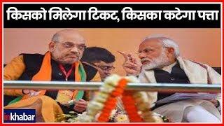 BJP 1st List of Candidates 2019: किसको मिलेगा टिकट, किसका कटेगा पत्ता; Lok Sabha Elections 2019 - ITVNEWSINDIA