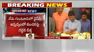 YCP Garjana Deeksha Today in Guntur |  TDP VS YCP | CVR NEWS - CVRNEWSOFFICIAL