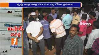 Picnic Turns Tragedy | Walkers Club Members Dead in Boat Capsizes Near Pavitra Sangamam | iNews - INEWS
