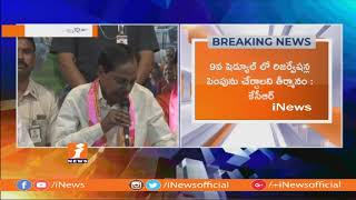 No Alliance With Any Party in in Next Elections | CM KCR at TRS Bhavan | iNews - INEWS