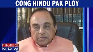 Subramanian Swamy Speaks On Shashi Tharoor's Hindu Taliban Comment - TIMESNOWONLINE