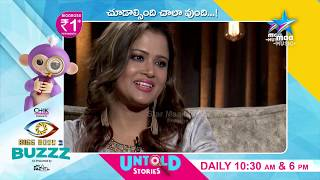 Bigg Boss Telugu:  Shilpa Chakravarthy interview - MAAMUSIC