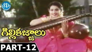 GilliKajjalu Full Movie - Part 12 ||  Srikanth || Meena || Raasi || Muppalaneni Shiva - IDREAMMOVIES
