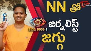 Bigg Boss 3 Telugu | Nutan Naidu Analysis with Journalist Jaggu | TeluguOne - TELUGUONE