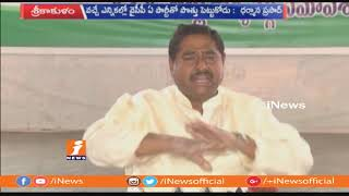 YCP Leader Dharmana Prasada Rao Criticize TDP Comments Over KTR Meets With YS Jagan | iNews - INEWS
