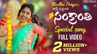Madhu Priya SANKRANTHI Song 2020 | Raane Vachindi Sankranthi Full Song | Bholeshavali | Mango Music - MANGOMUSIC