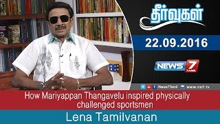 Theervugal – How Mariyappan Thangavelu inspired physically challenged sportsmen| Theervugal | News7 Tamil