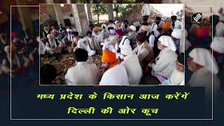 video : आज दिल्ली पहुंचेंगे मध्य प्रदेश के किसान, आंदोलन में होंगे शामिल