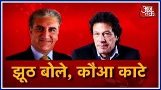 सरदार बदला, सोच नहीं बदली! कब तक झूट बोलेगा पाकिस्तान? हल्ला बोल Anjana Om Kashyap के साथ - AAJTAKTV
