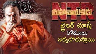 NTR Mahanayakudu Official Trailer | Nandamuri Balakrishna, Rana Daggubati, Vidya Balan, Krish - MUSTHMASALA