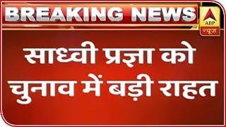 NIA court rejects plea to bar BJP's Sadhvi Pragya Thakur from contesting Lok Sabha polls - ABPNEWSTV