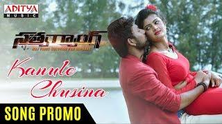Kanule Chusina Song Promo || Satya Gang Songs || Sathvik Eshvar, Prathyush, Akshita || Prabhas - ADITYAMUSIC