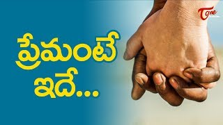 What Is True Love? | Valentine's Day Special | TeluguOne - TELUGUONE